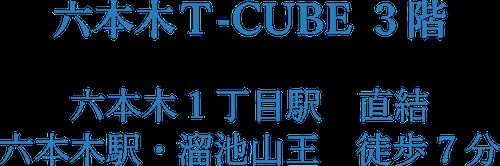 六本木T-CUBEアクセス