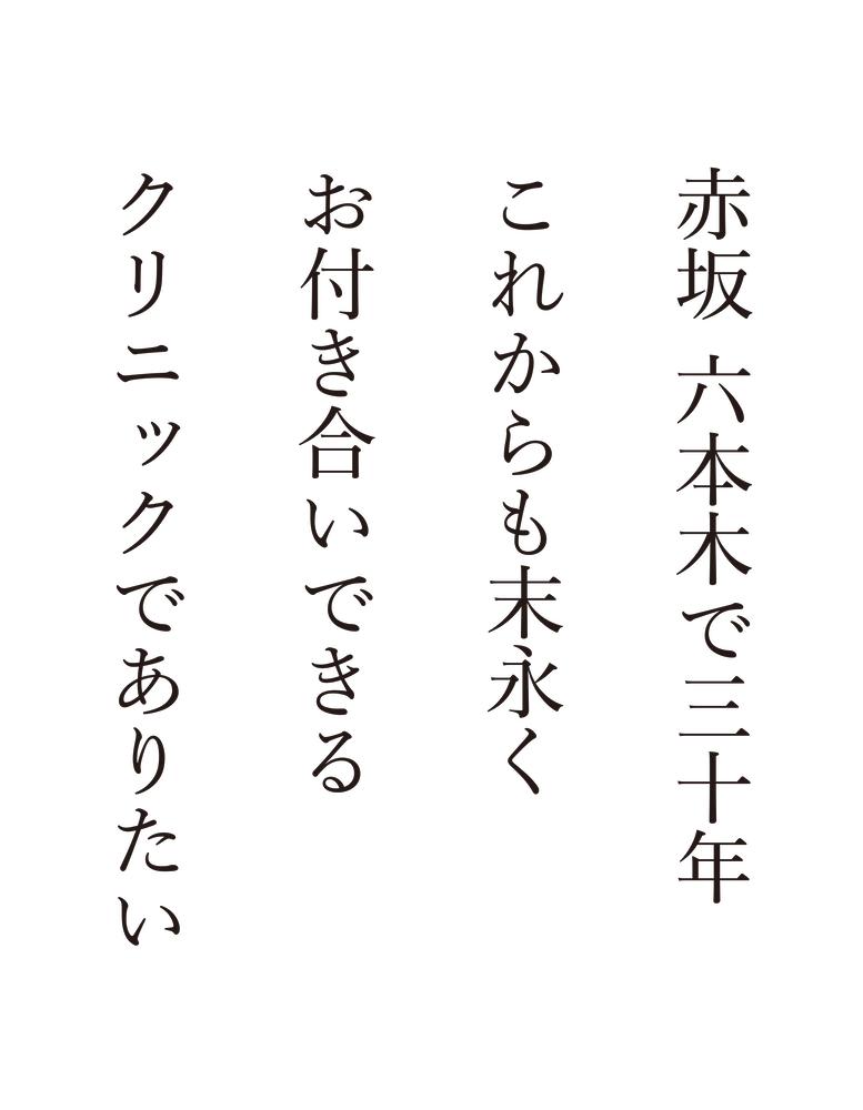 赤坂六本木で30年のクリニック