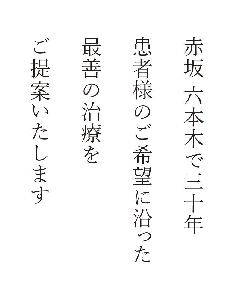赤坂 六本木で三十年 患者様のご希望に沿った 永続性のある最善の治療を ご提案いたします
